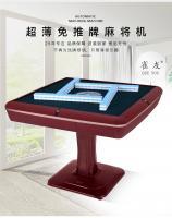 雀友全自动麻将机四口机斜上牌USB 可选配折叠麻将桌 T580单腿机